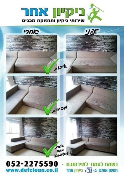 ניקוי ספות לפסח - לפני ואחרי
